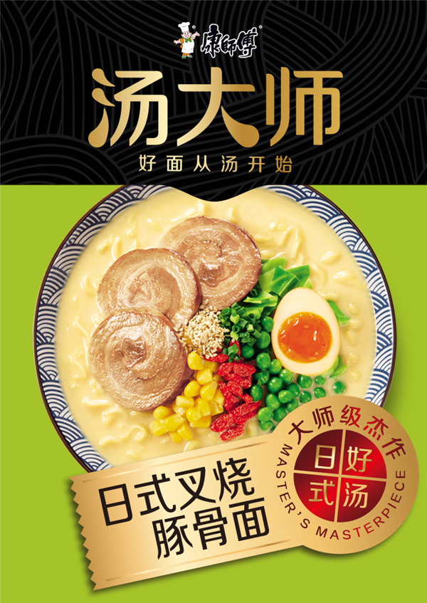 康师傅汤大师5口味新品拉面8袋32.9元 送韩式火鸡面5包