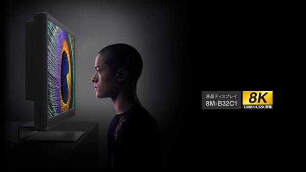 夏普发布全球首款8K专业调色显示器:峰值亮度1000尼特