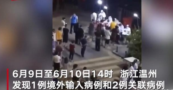 温州一输入病例曾到村卫生所看病:当地居民已连夜核酸检测