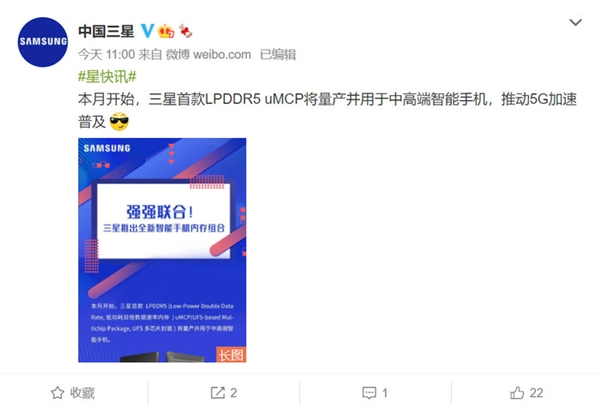 三星首款LPDDR5 uMCP将量产并投用 推动5G加速普及
