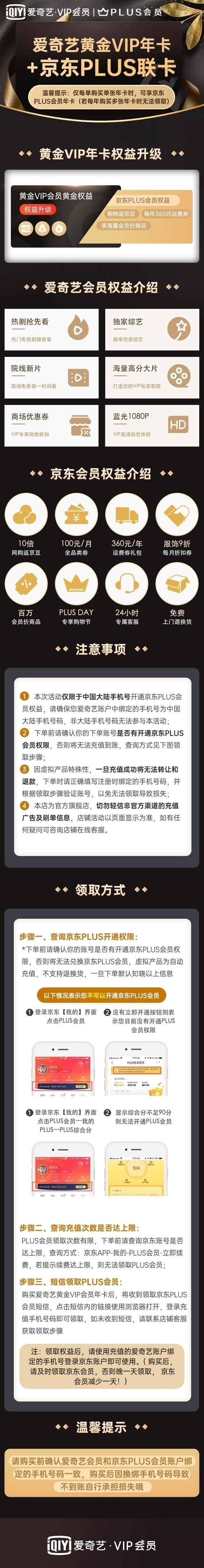 79元起!爱奇艺+京东PLUS/酷狗/网易/B站/芒果年卡集体大促