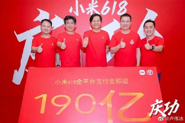 小米618支付金额破190亿 卢伟冰:小米六款手机牢牢卡住1000-5000价位