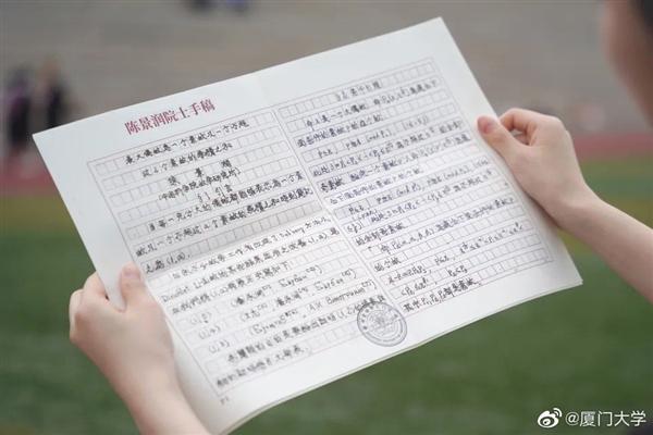 鲁迅、陈景润、陈嘉庚:厦大录取通知书里全是大佬