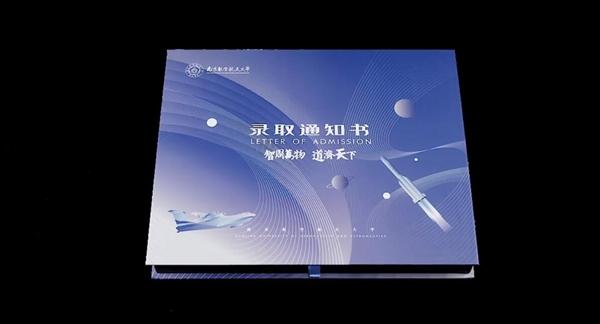 南京航空航天大学新版录取通知书送飞行器盲盒 网友羡慕