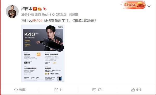 卢伟冰表示:Redmi K40系列发布近半年 依旧如此热销