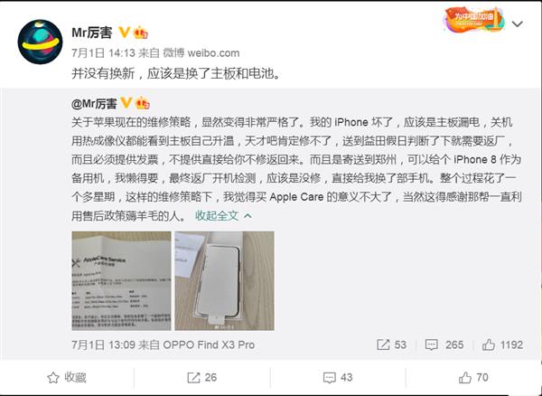 科技大V分享苹果售后:主板和电池没有换新 买Apple Care+意义不大