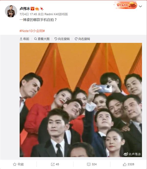 王一博与众位明星合影自拍:手机是Redmi Note 10 Pro