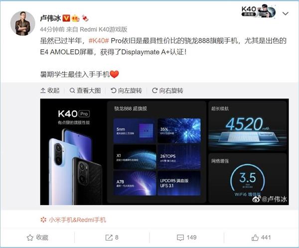 配备E4 AMOLED屏幕 卢伟冰:半年已过 Redmi K40 Pro依旧出彩