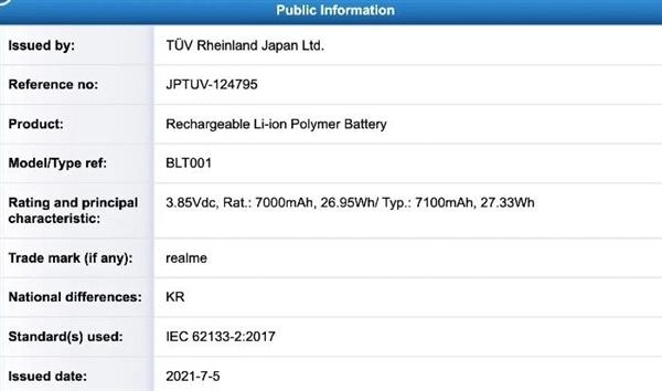 realme Pad通过认证: 7100毫安大电池