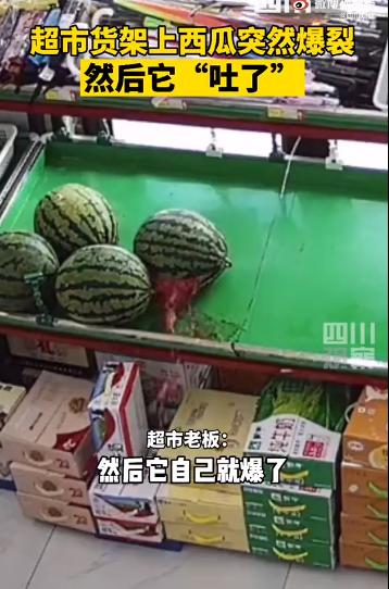 超市货架上的西瓜突然自己吐了 网友:别吃瓜了 瓜都吐了