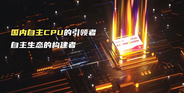 龙芯3A5000性能如何?看齐AMD一代锐龙