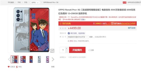 限量一万台!OPPO Reno6 Pro+柯南版发售:红银双色 4499元