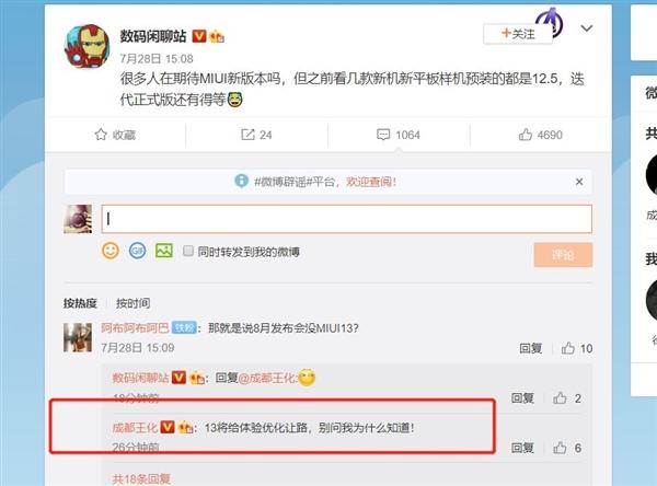 消息称小米MIX 4将亮相8月新品发布会 MIUI13或缺席