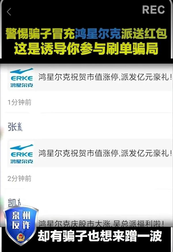 """央视曝光""""鸿星尔克""""骗局:冒充官方在微信群""""发红包"""""""