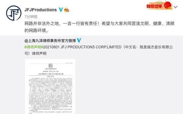 网民发不实言论 林俊杰方回应:造成严重侵害 即刻提起诉讼