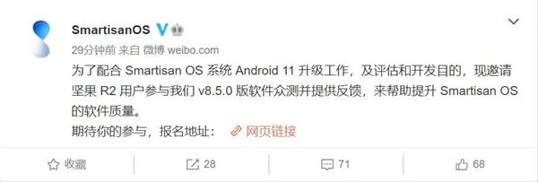 手机已退但仍有身影 SmartisanOS仍更新:坚果R2将升级安卓11