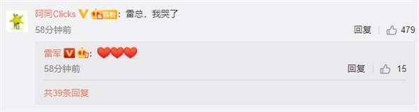 雷军宣布小米MIX 4  网友:我哭了