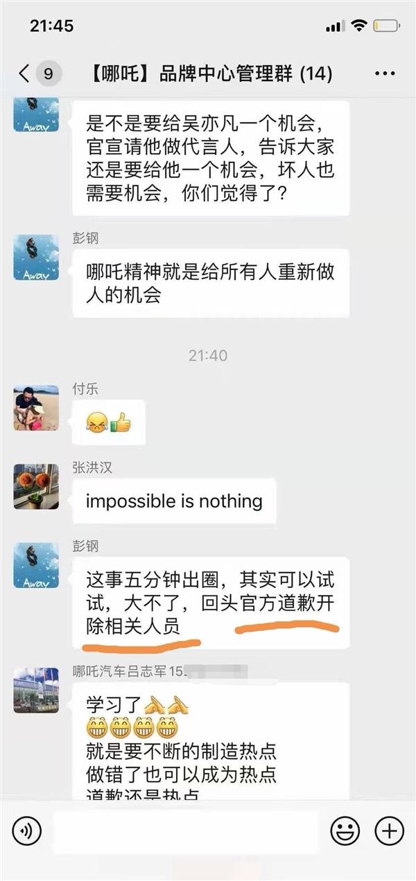 请吴亦凡代言翻车 开除半个公关部!网友质疑哪吒自导自演