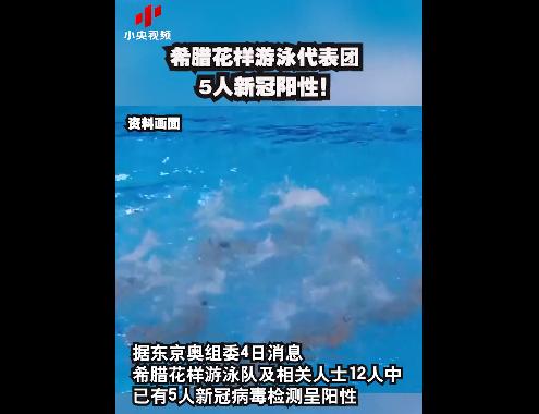 东京奥运村发生大规模感染事件:12人团队5人确诊