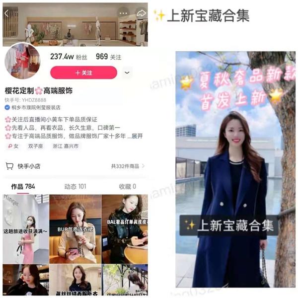 快手电商服饰秋季上新成绩亮眼 200万粉丝主播单场GMV超千万