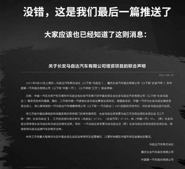 """马自达在华正式合并!一汽马自达官方发布最后一封""""告别信"""""""