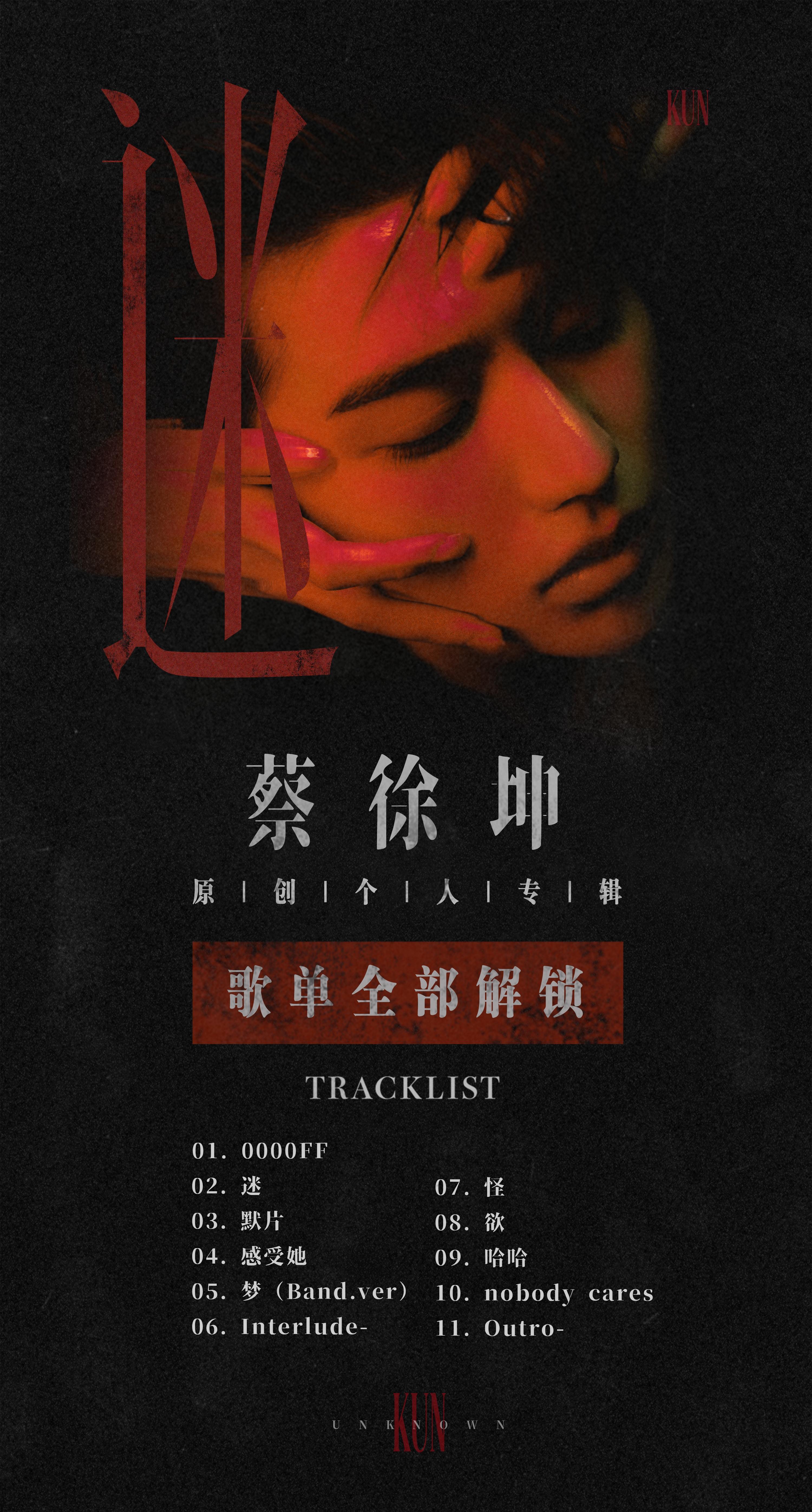 QQ音乐蔡徐坤专辑预售8400多万 6首歌空白:律师称涉嫌违法