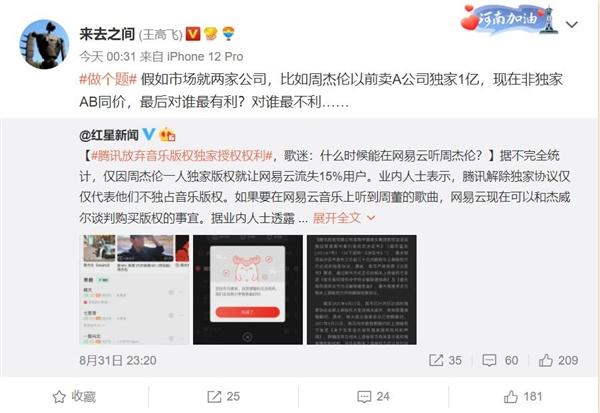 腾讯放弃音乐版权独家授权权利 微博CEO王高飞灵魂发问