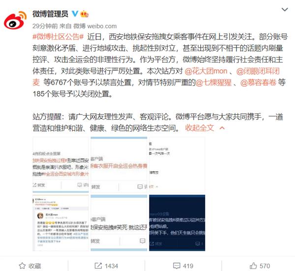 西安通报保安拽女乘客不构成违法 微博:6767个账号被禁言。