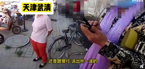 天津民警相声式拦截电信诈骗