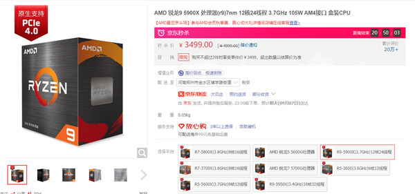 史低!12核锐龙9 5900X处理器仅售3499元:比建议价便宜600元
