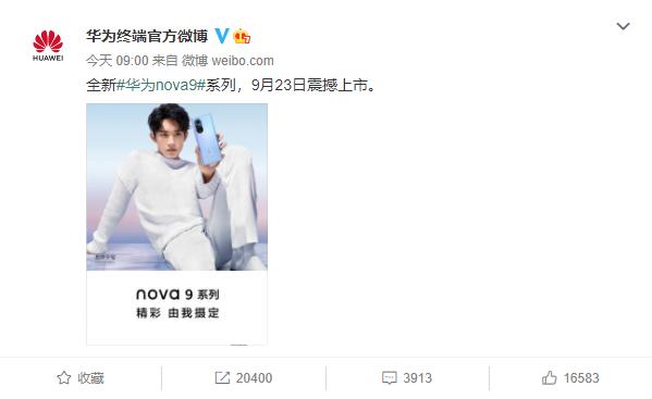 历时一年多的准备之后 华为nova9系列来了:9月23日发布
