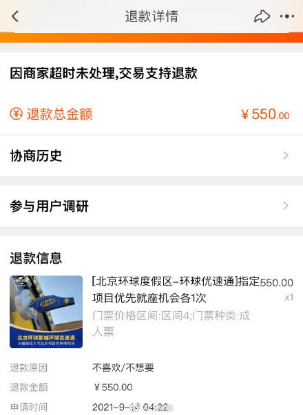 飞猪北京环球影城优速通自动退票 网友吐槽:熬夜抢的票没了