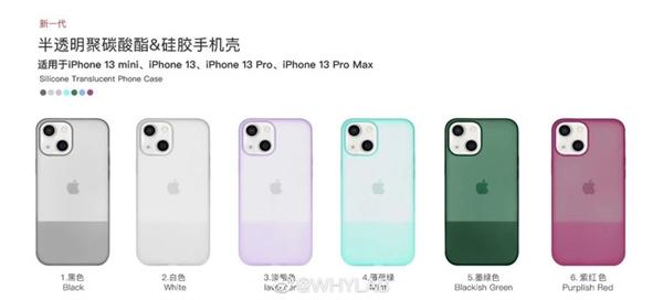 手机保护壳曝光!原来苹果iPhone 13长这样