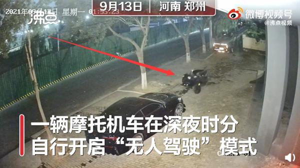 摩托车深夜无人驾驶自己启动跑了 车主:车子清洗后部件连电