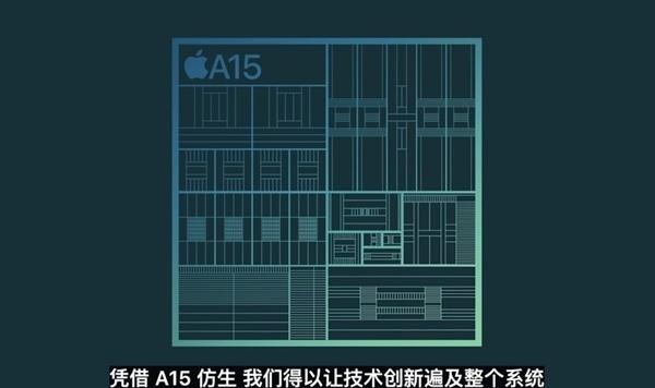 A15处理器全新发布:性能领先竞品50%!
