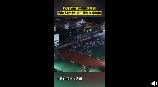 四川泸县发生6级地震:泸县当地中学学生操场紧急避险