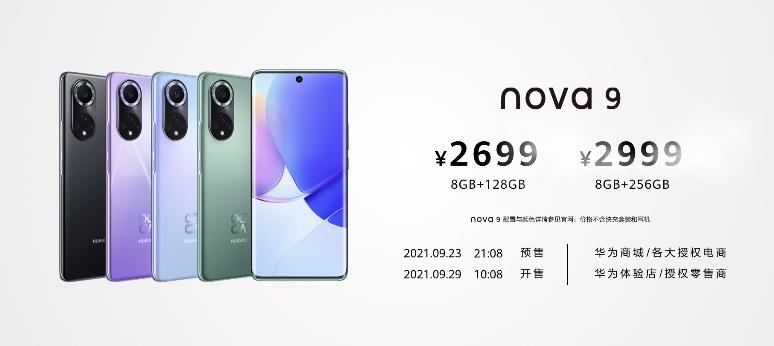 鸿蒙自拍旗舰 华为发布nova 9系列手机:双3200万像素volg自拍镜头