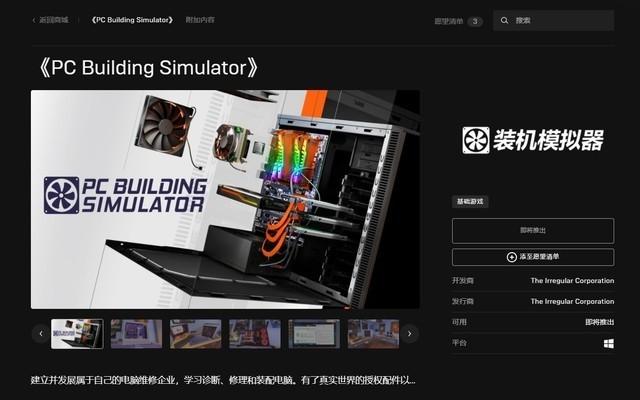 Epic喜加一!好评游戏《装机模拟器》免费送:DIY玩家记得领