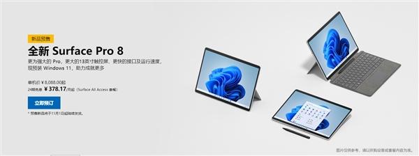 出厂预装Win 11!微软Surface Pro 8/Go 3国行版开启预售:2988元起