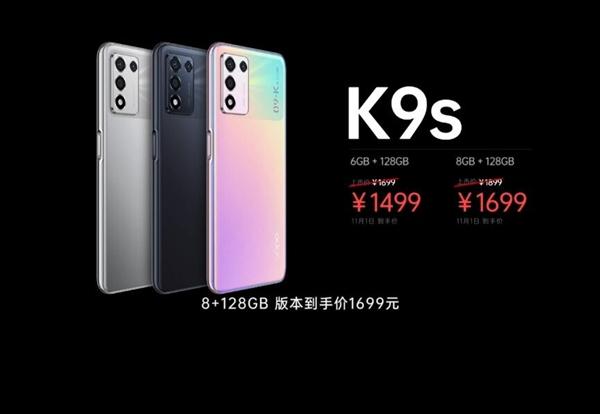OPPO K9s高配版售1699元:120Hz高刷+后置6400万AI三摄