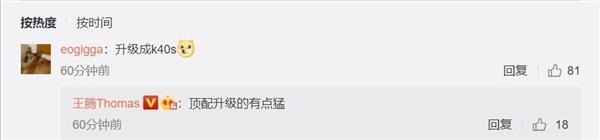 爆料Redmi Note 11顶配版支持120W快充 王腾:有点猛