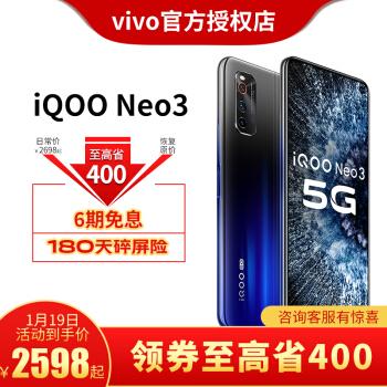 vivo iQOO Neo3手机12GB+128GB